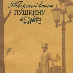 скачать книгу Тверской венок Пушкину