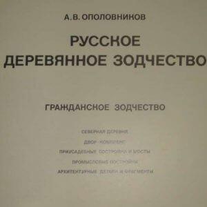 скачать книгу Русское деревянное зодчество