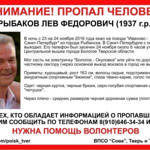 фото (Найден, погиб) В Тверской области пропал Лев Рыбаков