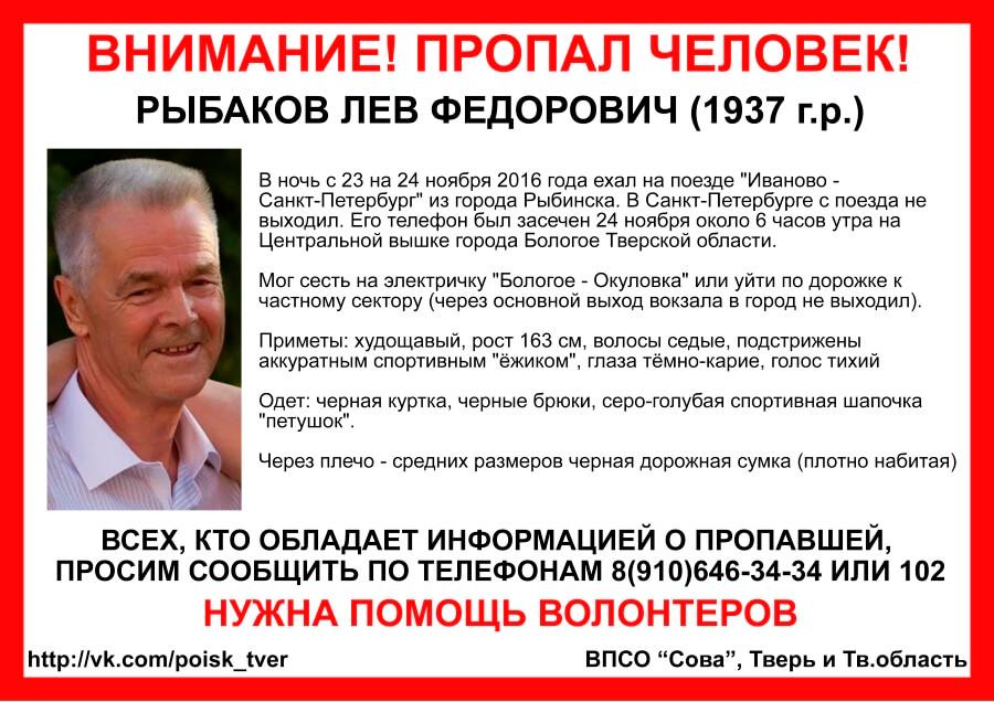 ВТверской области пропал Лев Рыбаков