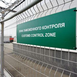 фото Поступления от тверской таможни в государственную казну в текущем году составили 32 млрд.рублей