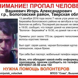 фото (Найден, жив) В Бологовском районе пропал Игорь Вашкевич