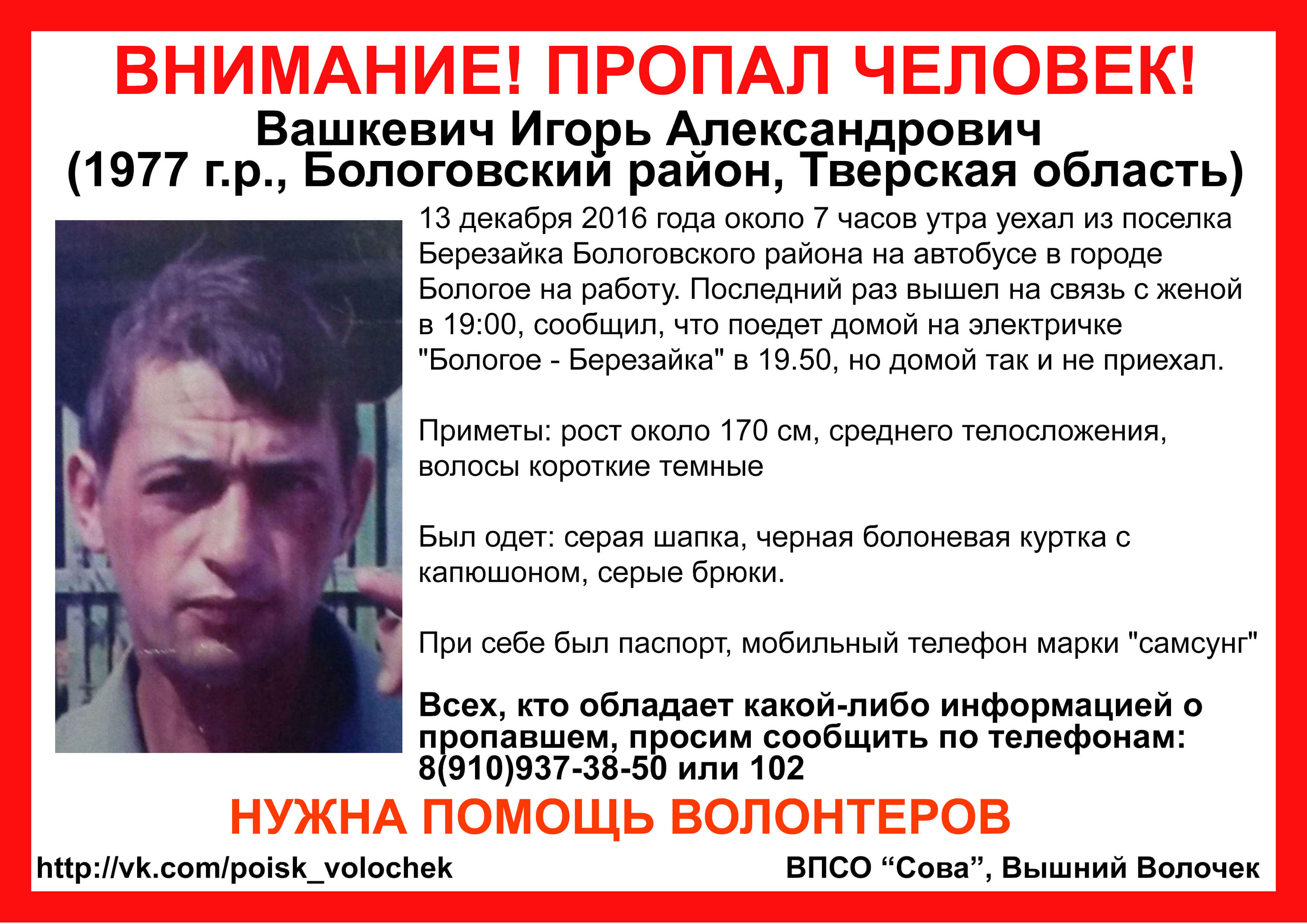 В Бологовском районе пропал Игорь Вашкевич