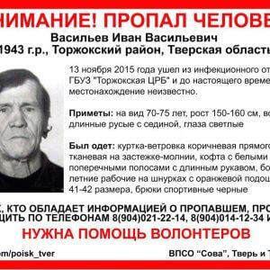 фото В Тверской области без вести пропал Иван Васильев