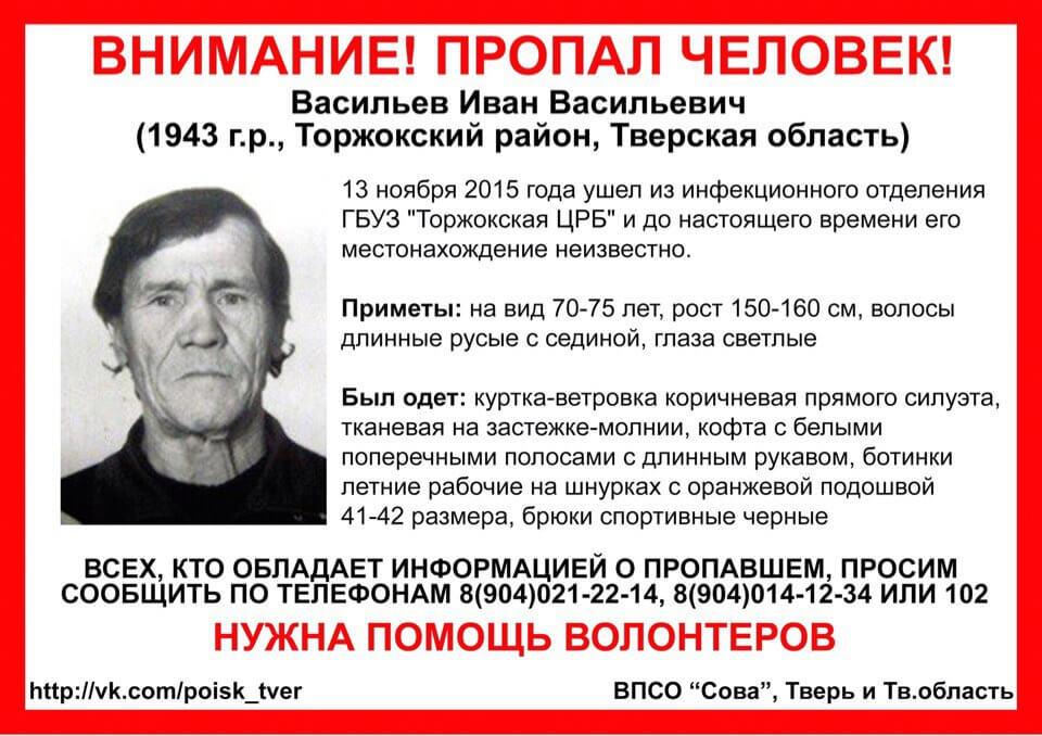 В Тверской области без вести пропал Иван Васильев