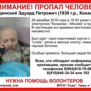 фото (Найден, погиб) В Тверской области пропал Эдуард Западинский
