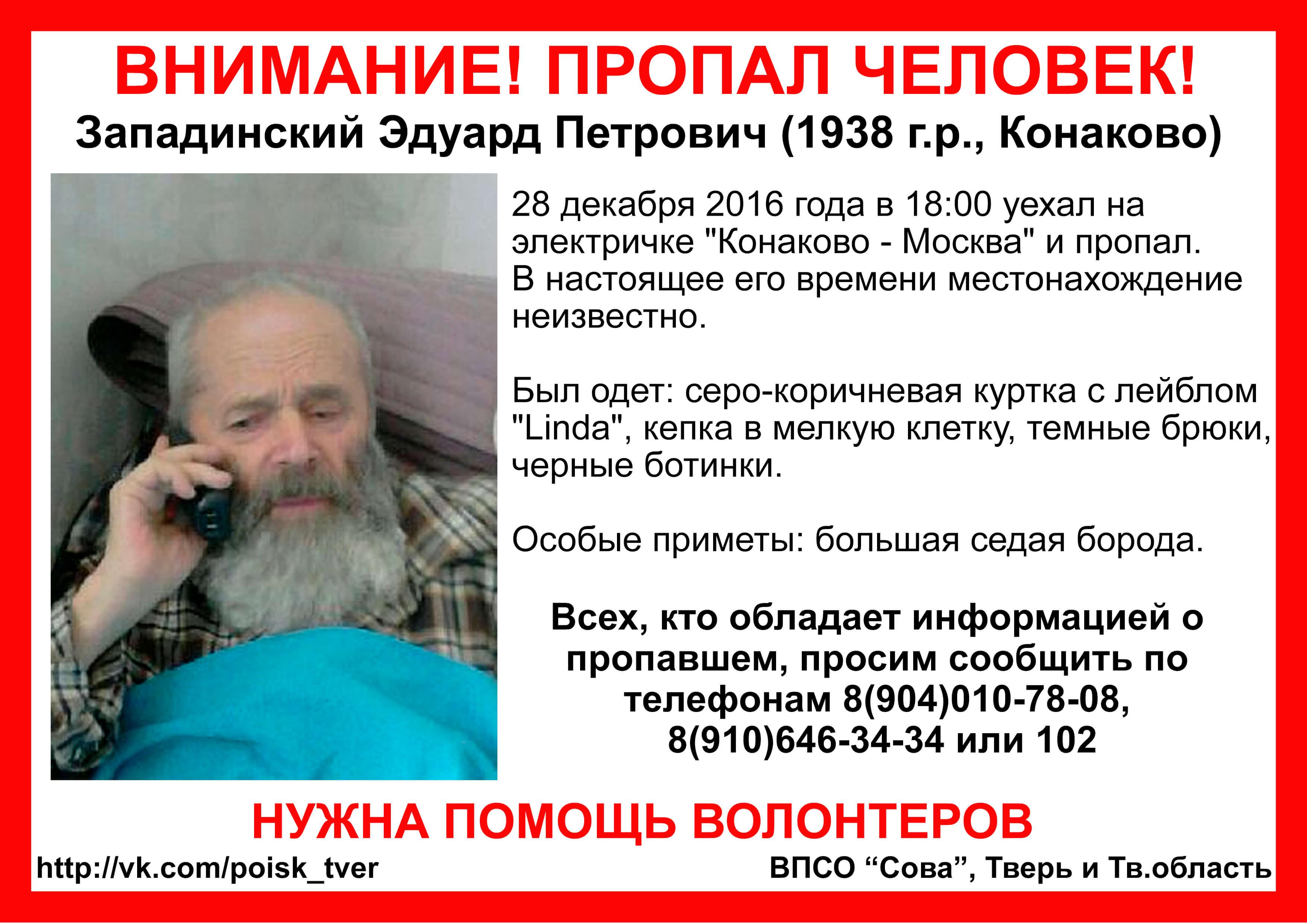 (Найден, погиб) В Тверской области пропал Эдуард Западинский