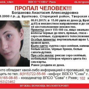фото (Найдена, жива) В Старицком районе снова разыскивают Анастасию Богданову