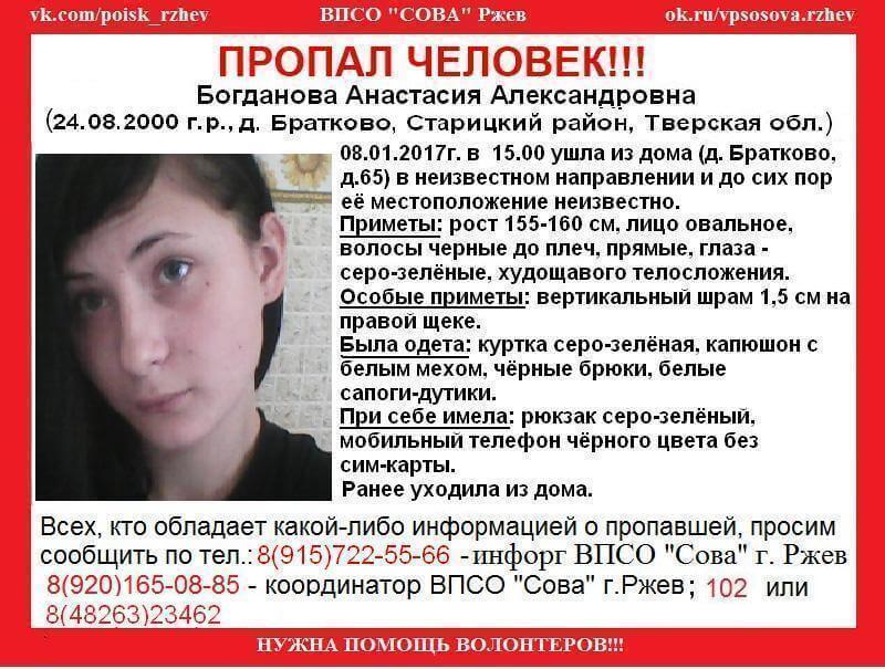 В Старицком районе снова разыскивают Анастасию Богданову