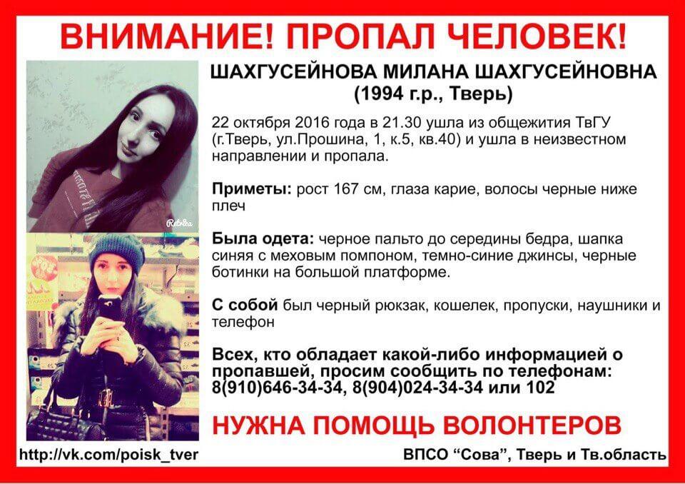 Продолжаются поиски Миланы Шахгусейновой, пропавшей в Твери в октябре 2016 года