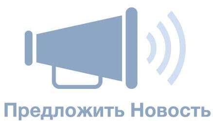 Добавить новость на сайт otveri.info