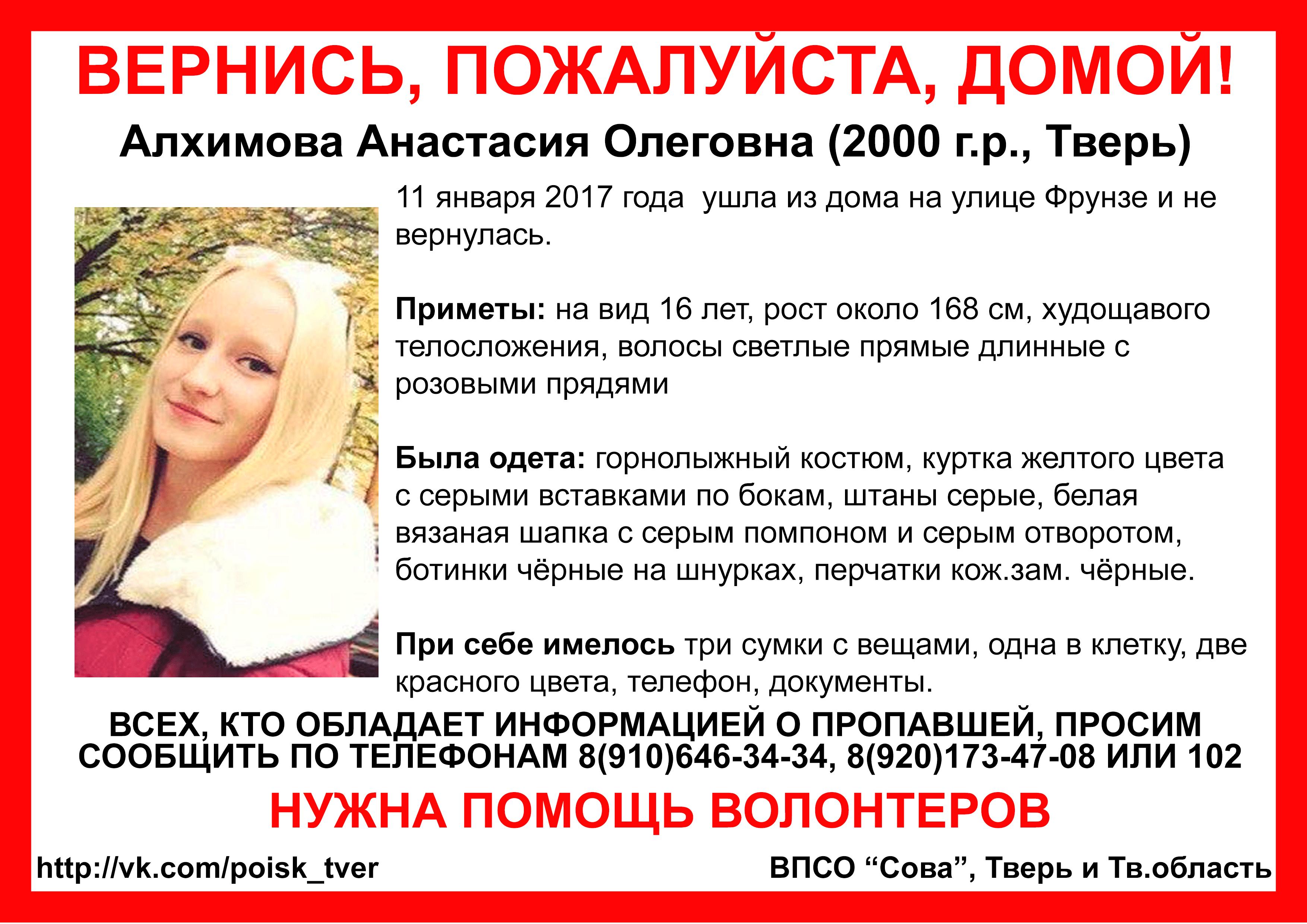 (Найдена, жива) В Твери пропала несовершеннолетняя девушка