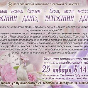 """фото В Торжке пройдет интерактивная развлекательная программа """"Татьянин день"""""""