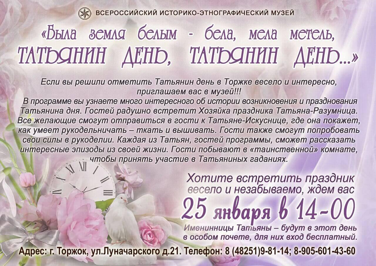 """В Торжке пройдет интерактивная развлекательная программа """"Татьянин день"""""""