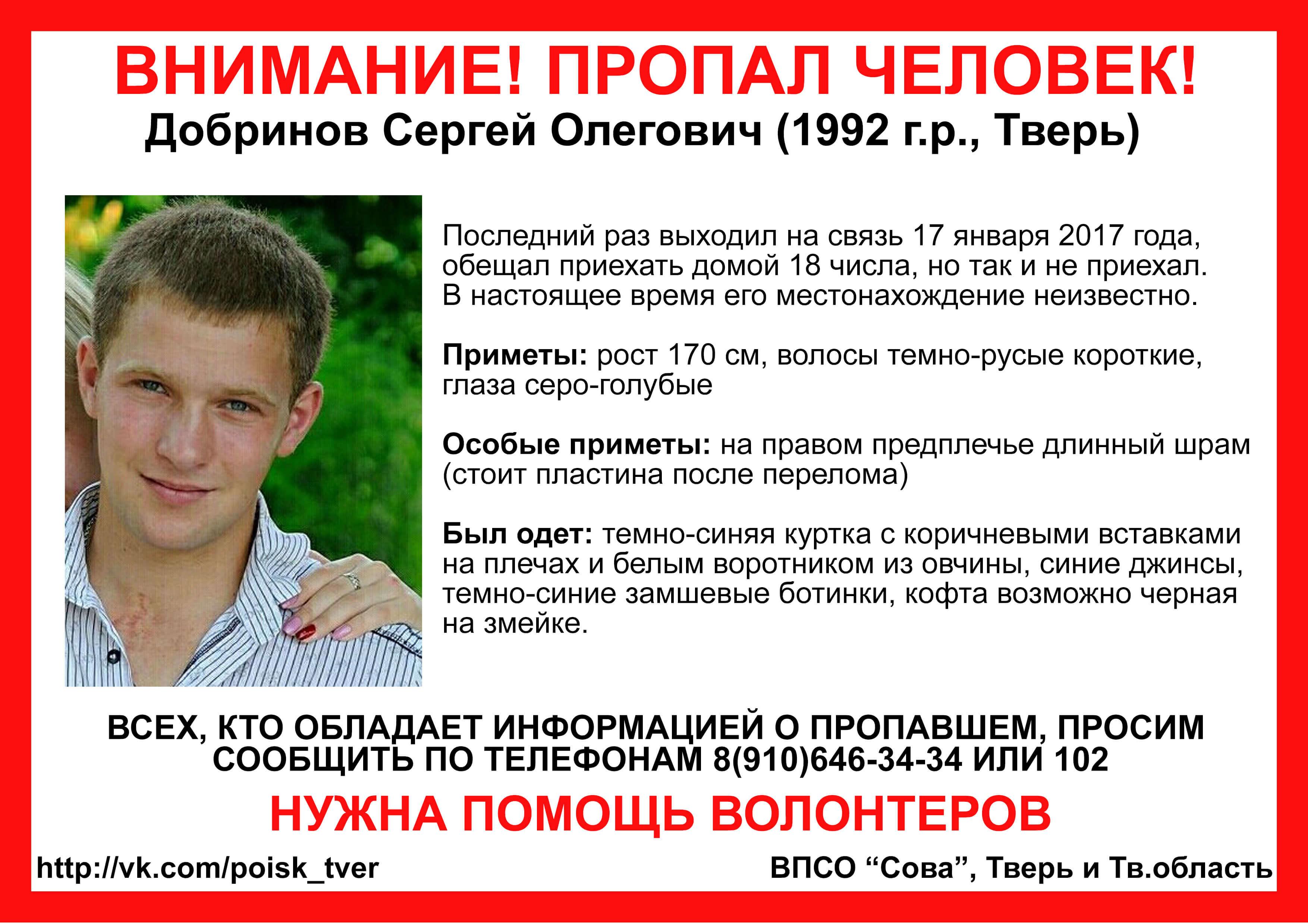 (Найден, жив) В Твери пропал Сергей Добринов