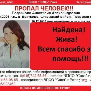фото Анастасия Богданова найдена живой и здоровой