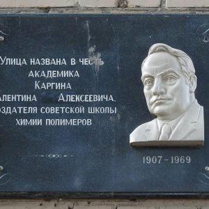 фото В Твери пройдет выставка к 110-летию со Дня рождения выдающегося химика Валентина Каргина