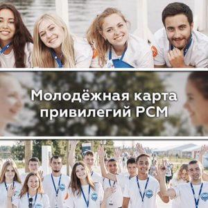 фото Российский союз молодежи введет в оборот карту привилегий, дающую более 100 тысяч специальных скидок и льгот на товары и услуги в России и в более чем 20 странах Европы