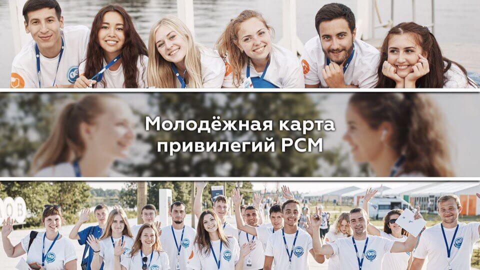 Российский союз молодежи введет в оборот карту привилегий, дающую более 100 тысяч специальных скидок и льгот на товары и услуги в России и в более чем 20 странах Европы