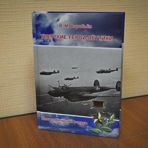 фото Вышла в свет книга о героях-летчиках, родившихся на тверской земле
