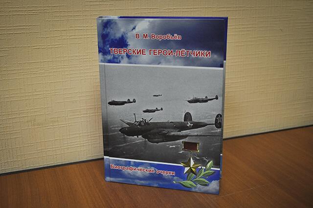 Вышла в свет книга о героях-летчиках, родившихся на тверской земле