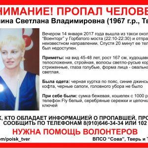 фото (Найдена, жива) В Твери пропала Светлана Кузьмина