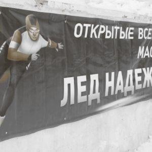 """фото В Твери пройдет региональный этап соревнований """"Лед нашей надежды"""""""