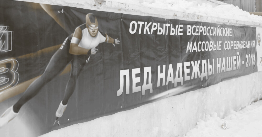 """В Твери пройдет региональный этап соревнований """"Лед нашей надежды"""""""