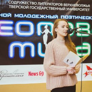 """фото В Твери стартовал традиционный поэтический конкурс """"Неоновая муза"""""""