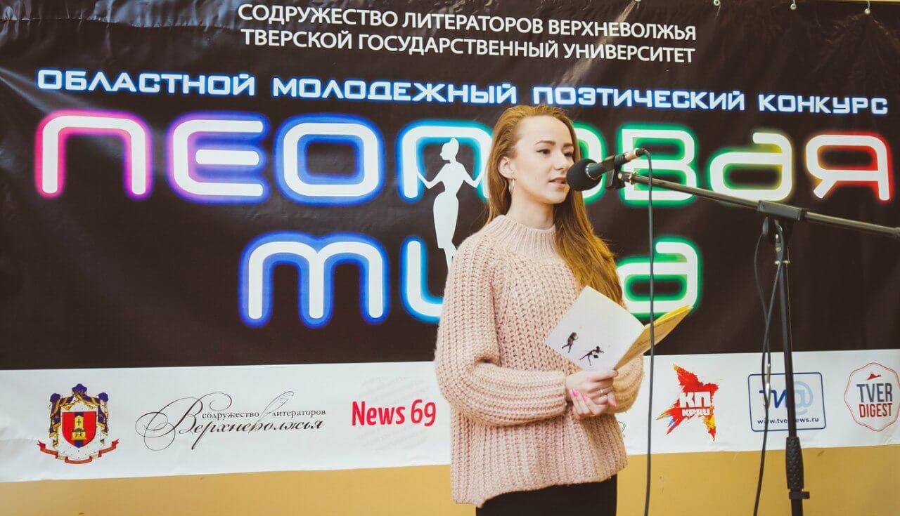 """В Твери стартовал традиционный поэтический конкурс """"Неоновая муза"""""""