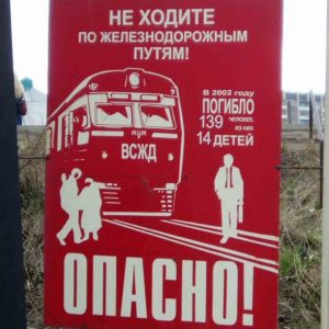 фото Растет количество случаев травмирования людей на Октябрьской железной дороге