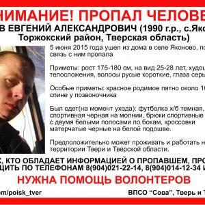 фото В Торжокском районе без вести пропал Евгений Орлов