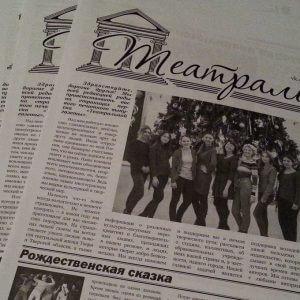 """фото В Твери вышел в свет первый печатный выпуск проекта """"Театральная газета"""""""