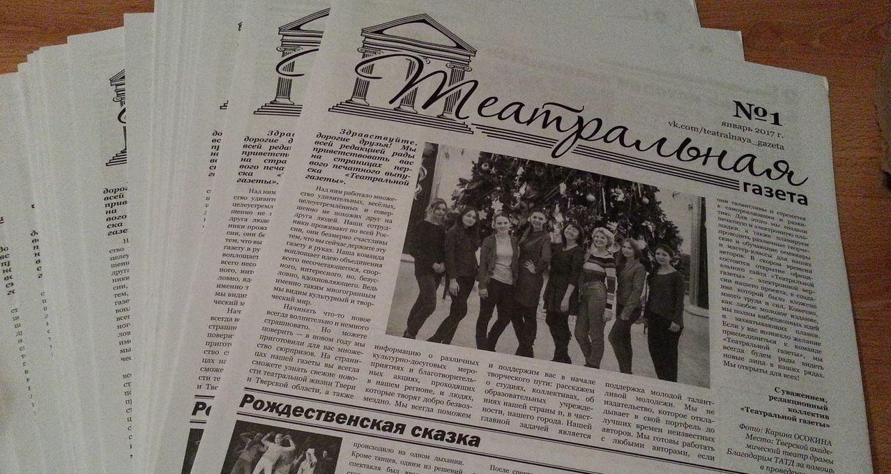 В Твери презентуют Театральную газету