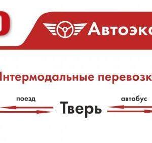 фото В Тверской области планируют расширить зону интермодальных перевозок