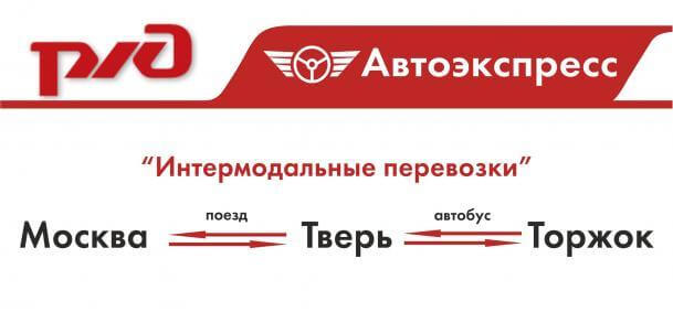 В Тверской области планируют расширить зону интермодальных перевозок