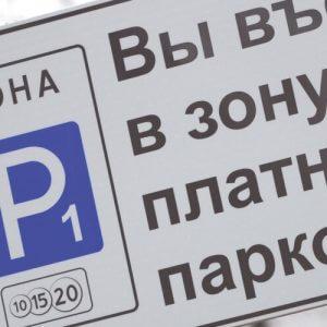 фото В Твери появились новые абонементы на платную парковку