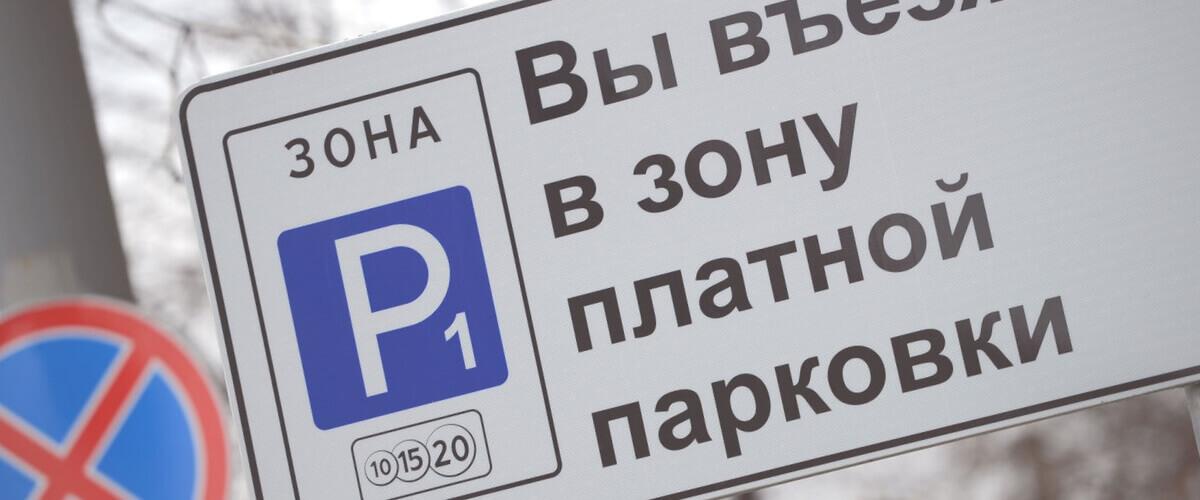 В Твери появились новые абонементы на платную парковку