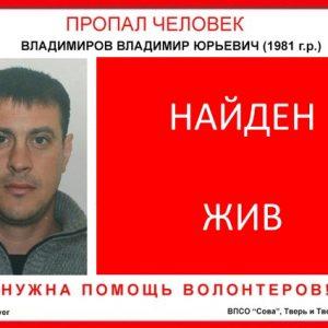 фото Владимир Владимиров, пропавший в поселке Красная гора, жив и здоров