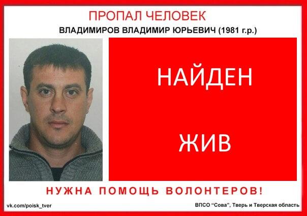 Владимир Владимиров, пропавший в поселке Красная гора, жив и здоров