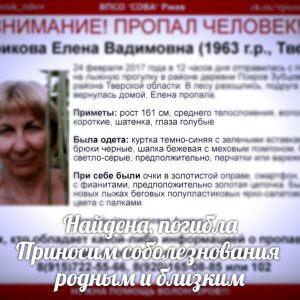 фото Пропавшая в Зубцовском районе жительница Твери погибла