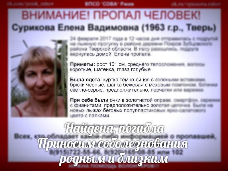 Пропавшая в Зубцовском районе жительница Твери погибла