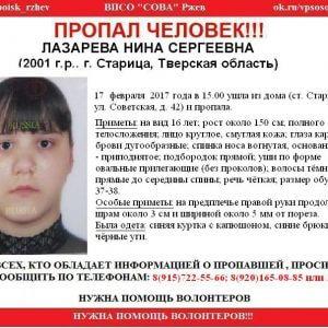 фото (найдена, жива) В Старице пропала Нина Лазарева