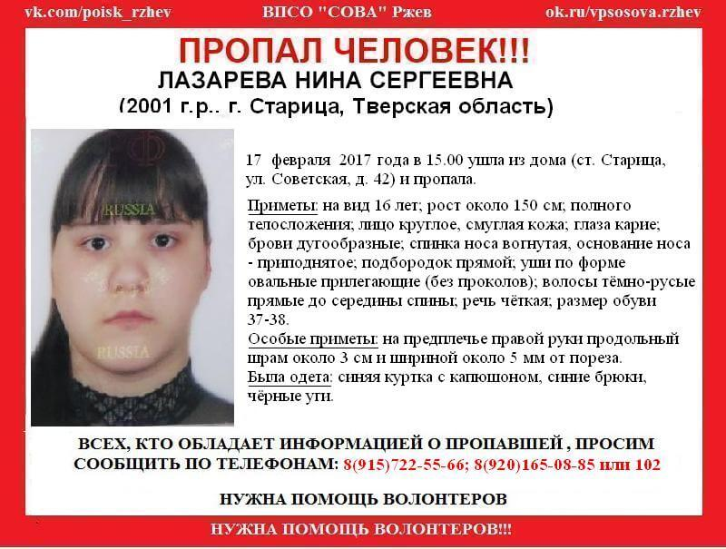 (найдена, жива) В Старице пропала Нина Лазарева