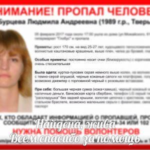 фото Пропавшая в Твери Людмила Бурцева найдена живой