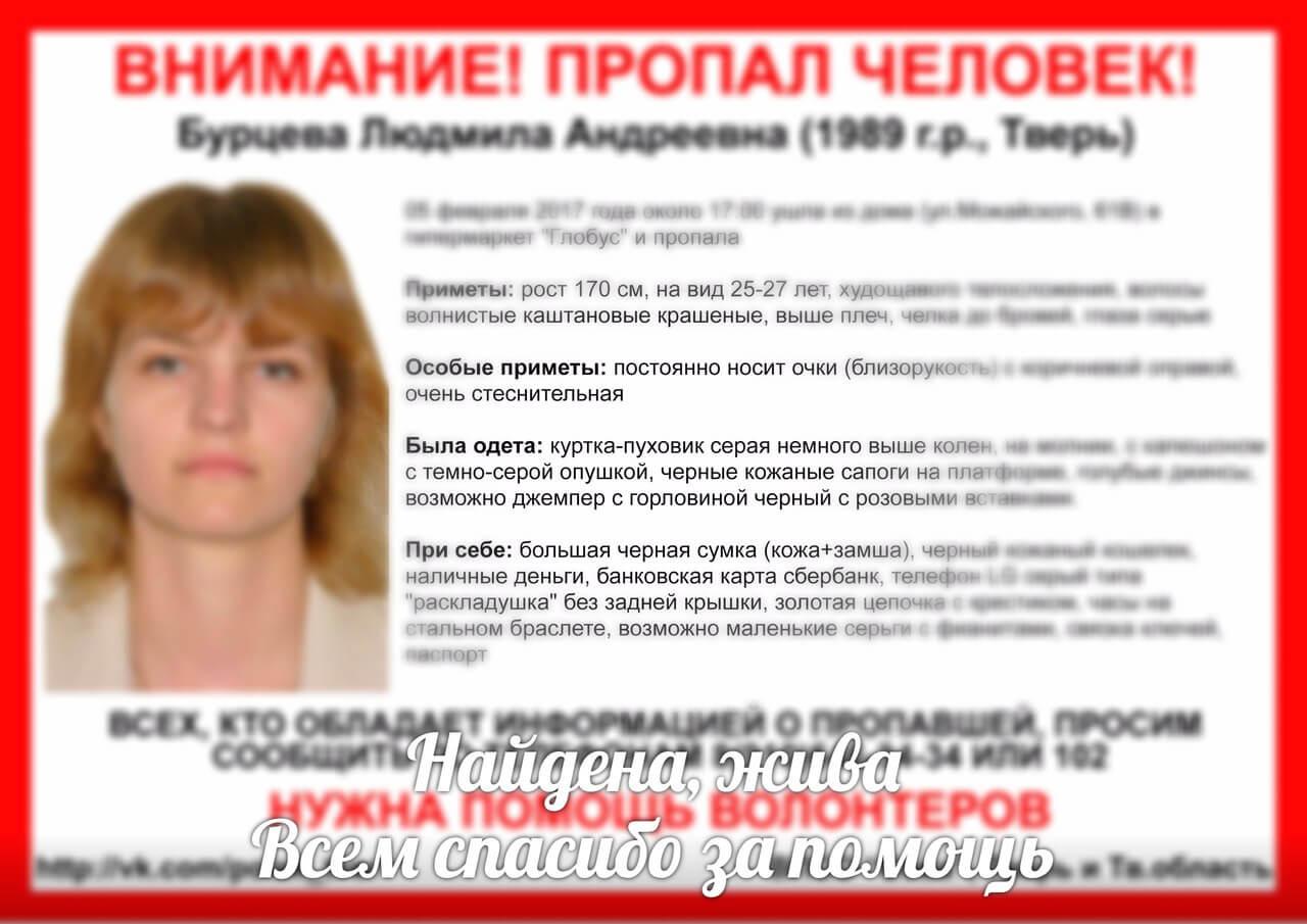Пропавшая в Твери Людмила Бурцева найдена живой