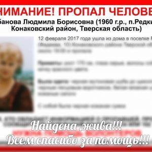 фото Людмилу Лобанову, пропавшую в Конаковском районе, нашли живой