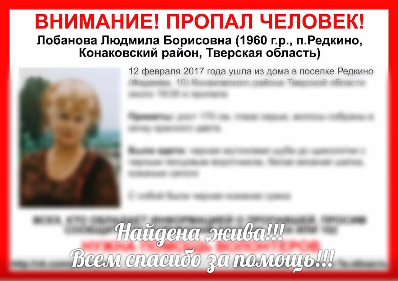 Людмилу Лобанову, пропавшую в Конаковском районе, нашли живой