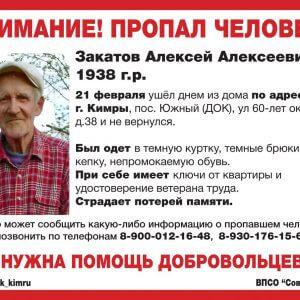 фото (Найден, погиб) В Кимрах пропал Алексей Закатов