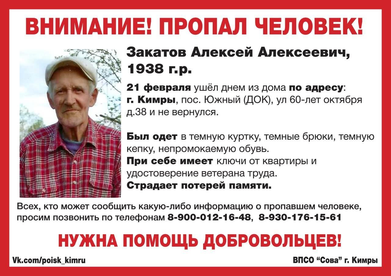 (Найден, погиб) В Кимрах пропал Алексей Закатов